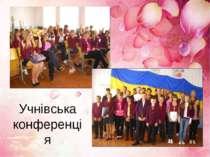 Учнівська конференція