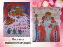 Виставка новорічних плакатів