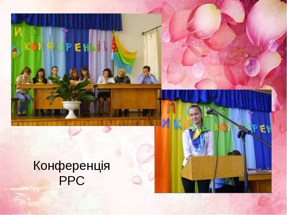 Конференція РРС