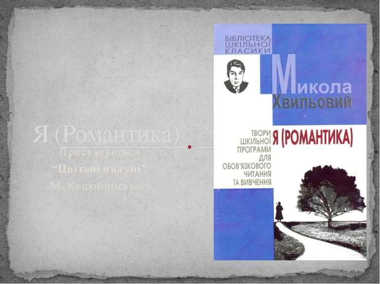 """Присвячується """"Цвітові яблуні"""" М. Коцюбинського Я (Романтика)"""