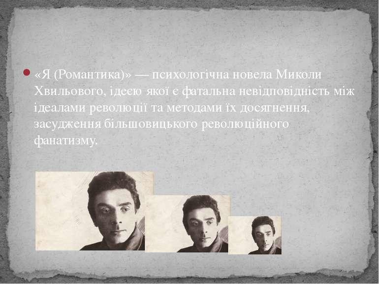 «Я (Романтика)» — психологічна новела Миколи Хвильового, ідеєю якої є фатальн...
