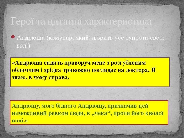 Андрюша (комунар, який творить усе супроти своєї волі) Герої та цитатна харак...