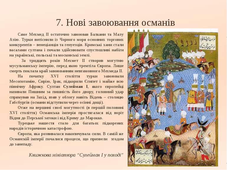 7. Нові завоювання османів Саме Мехмед ІІ остаточно завоював Балкани та Малу ...