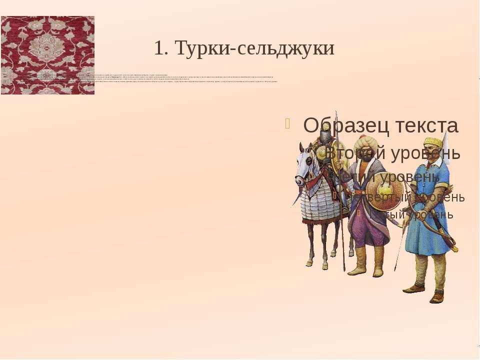 1. Турки-сельджуки В другій половині ХІ століття в Анатолію, яка була під вла...