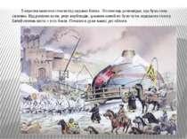 5 вересня монголи стояли під мурами Києва. Літописець розповідає, що була сил...