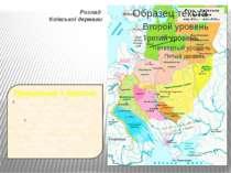"""Розпад Київської держави Працюємо з картою Розгляньте карту """"Київська держава..."""