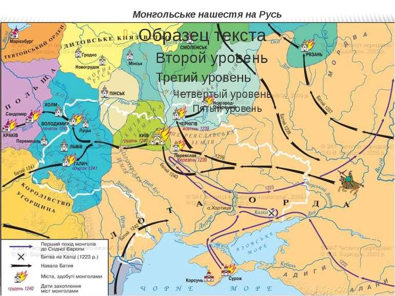 Монгольське нашестя на Русь