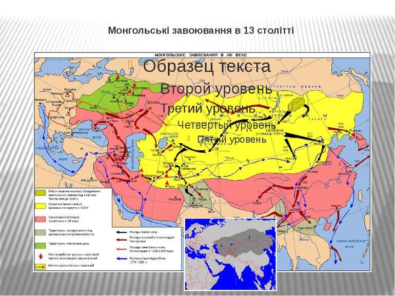 Монгольські завоювання в 13 столітті