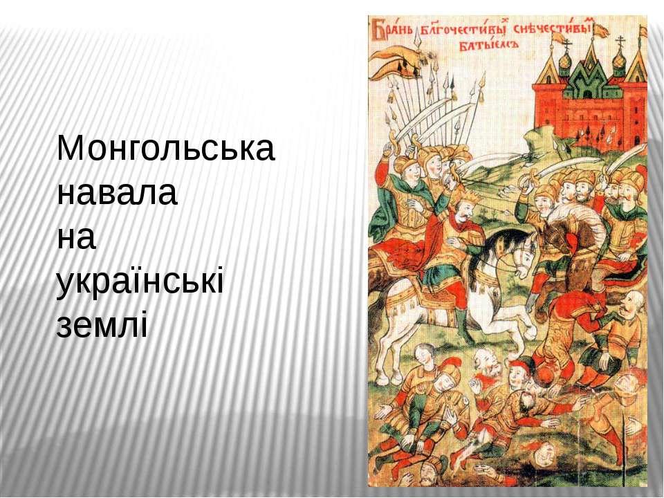 Монгольська навала на українські землі