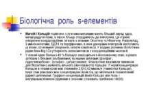 Біологічна роль s-елементів Магній і Кальцій порівняно з лужними металами маю...