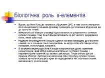 Біологічна роль s-елементів Відомо, що йони Кальцію гальмують збудження ЦНС, ...