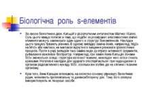 Біологічна роль s-елементів За своєю біологічною дією Кальцій є фізіологічним...