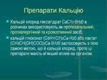 Препарати Кальцію Кальцій хлорид гексагідрат СаС12·6Н20 в розчинах використов...