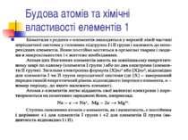 Будова атомів та хімічні властивості елементів 1