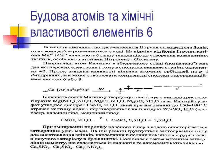Будова атомів та хімічні властивості елементів 6