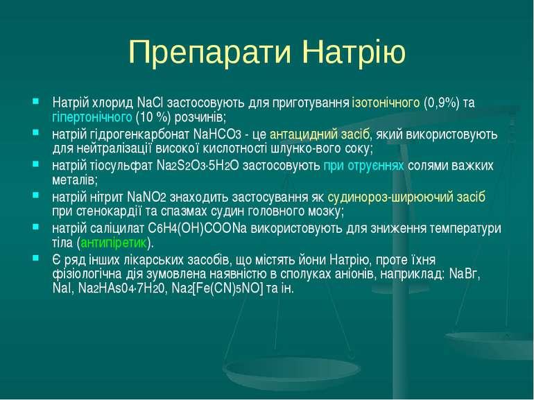 Препарати Натрію Натрій хлорид NаСl застосовують для приготування ізотонічног...