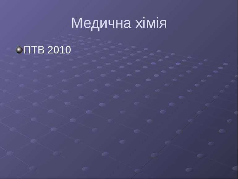 Медична хімія ПТВ 2010