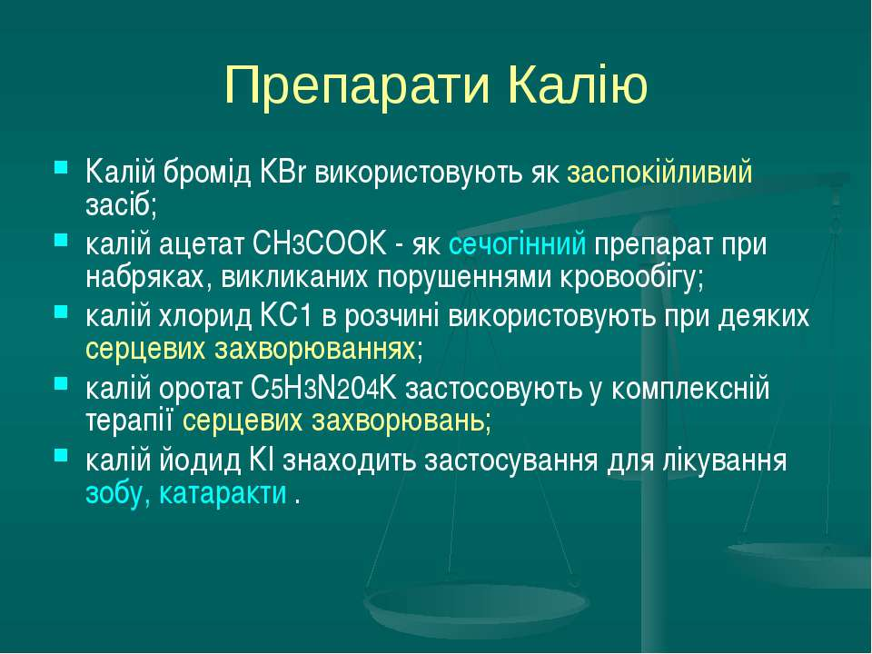 Препарати Калію Калій бромід КВr використовують як заспокійливий засіб; калій...