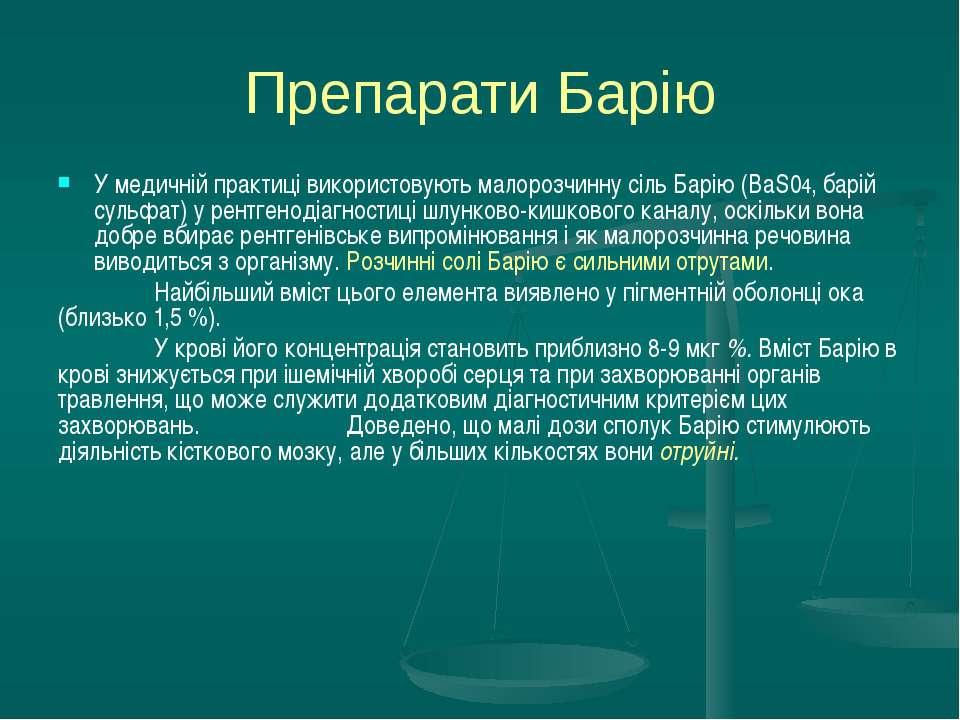 Препарати Барію У медичній практиці використовують малорозчинну сіль Барію (В...