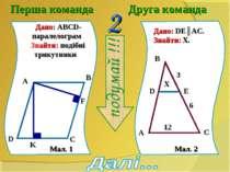 Перша команда Друга команда 2 Дано: ABCD-паралелограм Знайти: подібні трикутн...