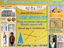 Давня Греція Мілет Гроші костюм Давній Єгипет Виміряв висоту піраміди, не влі...