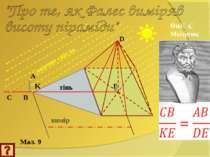 Сонячне світло B C вимір тінь K E D Θαλῆςὁ Μιλήσιος Мал. 9 A
