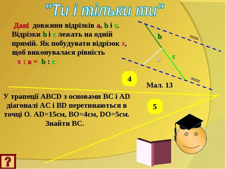 Дані довжини відрізків a, b і c. Відрізки b і c лежать на одній прямій. Як по...