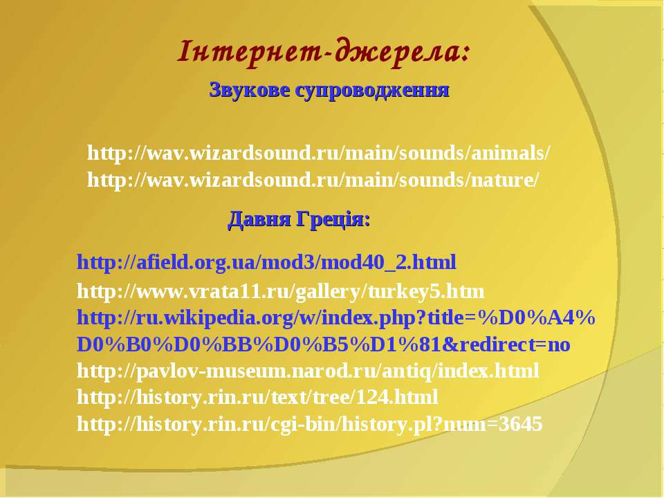 Інтернет-джерела: Давня Греція: Звукове супроводження http://wav.wizardsound....