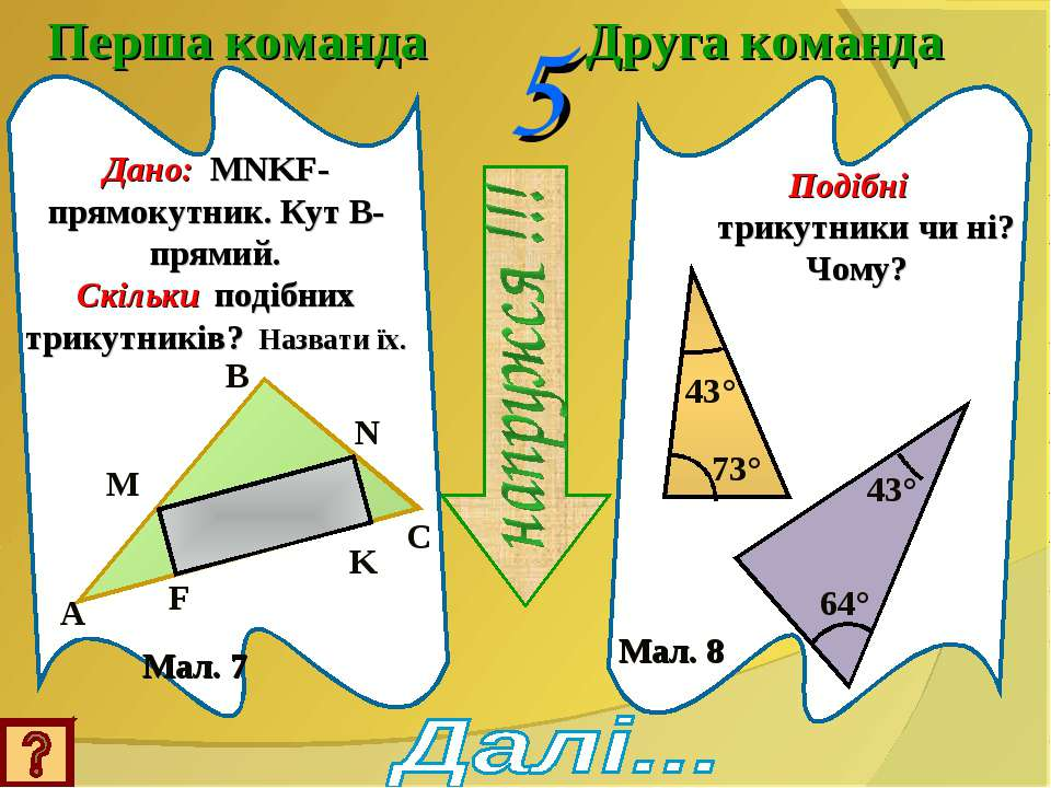 Перша команда Друга команда 5 Дано: MNKF-прямокутник. Кут В-прямий. Скільки п...