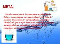 МЕТА. Ознайомити учнів із поняттям «твердість води», розглянути причини тверд...