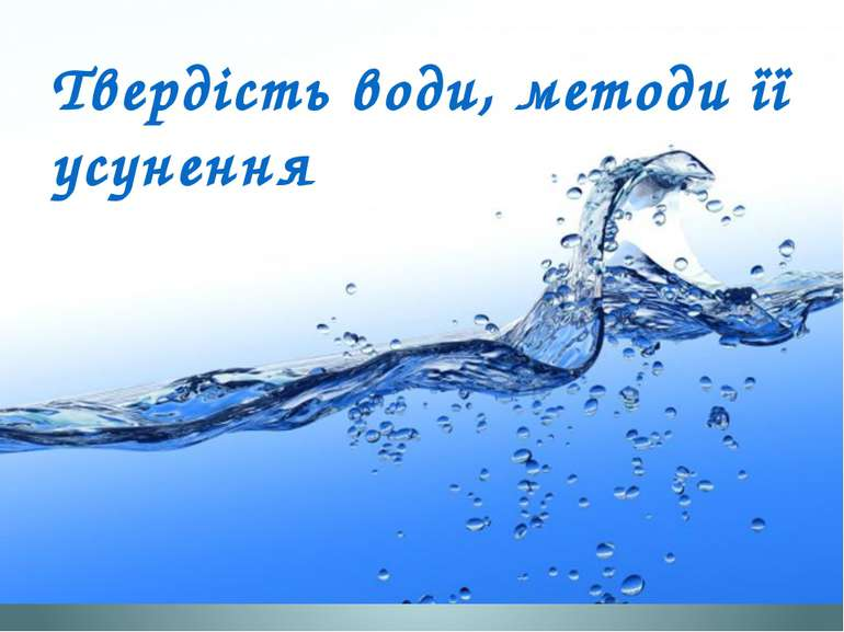 Твердість води, методи її усунення