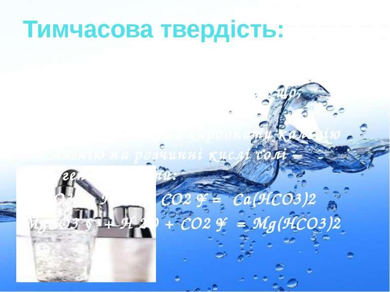 Тимчасова твердість: Твердість води зумовлена тим, що, взаємодіючи з оксидом ...