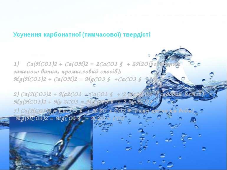 Усунення карбонатної (тимчасової) твердісті 1) Ca(НСО3)2 + Са(ОН)2 = 2СаСО...