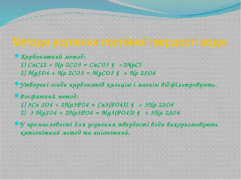 Методи усунення постійної твердості води: Карбонатний метод: 1)СаС12 + Na 2С...