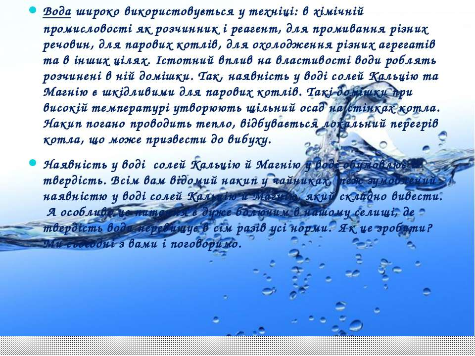Вода широко використовується у техніці: в хімічній промисловості як розчинник...