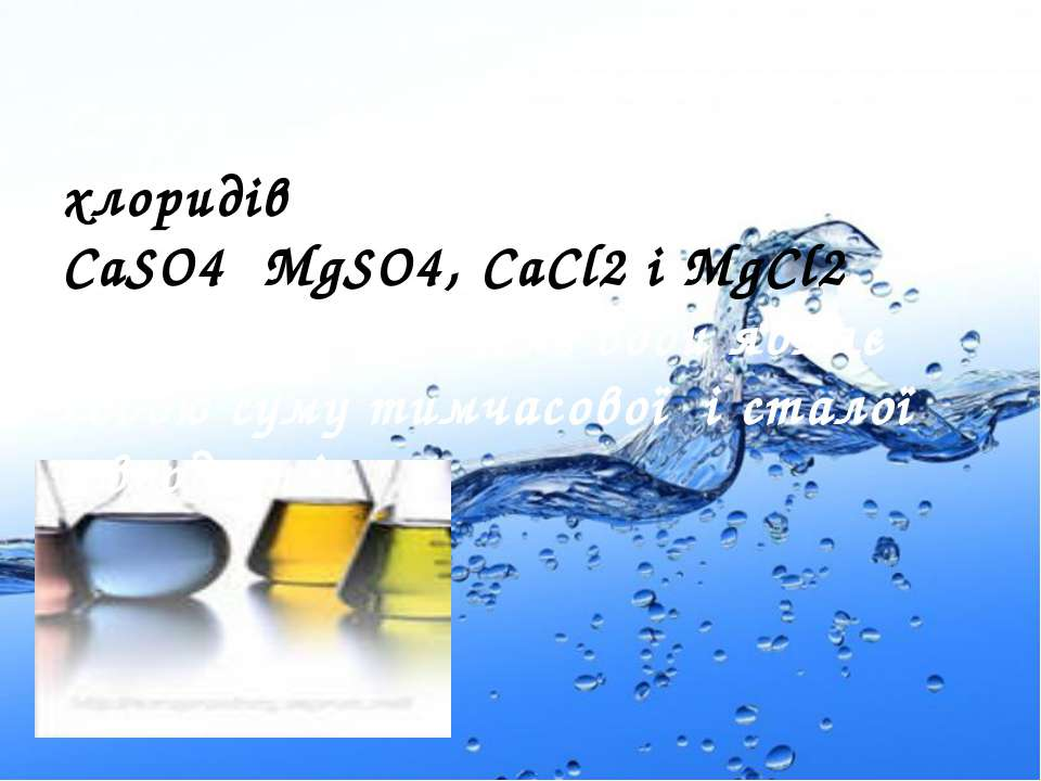 Стала — наявністю сульфатів і хлоридів кальцію і магнію: CaSO4, MgSO4, CaCl2 ...