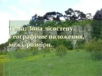 Тема: Зона лісостепу. Географічне положення, межі, розміри.