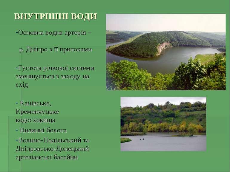 ВНУТРІШНІ ВОДИ Основна водна артерія – р. Дніпро з її притоками Густота річко...