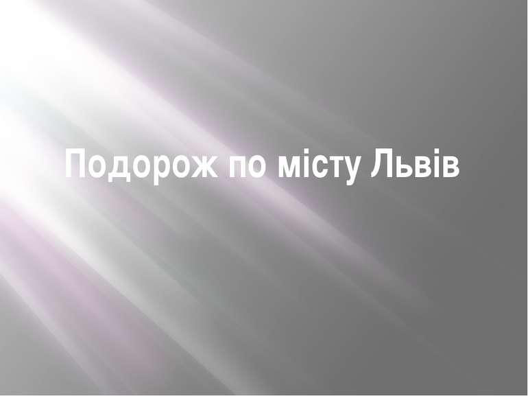 Подорож по місту Львів