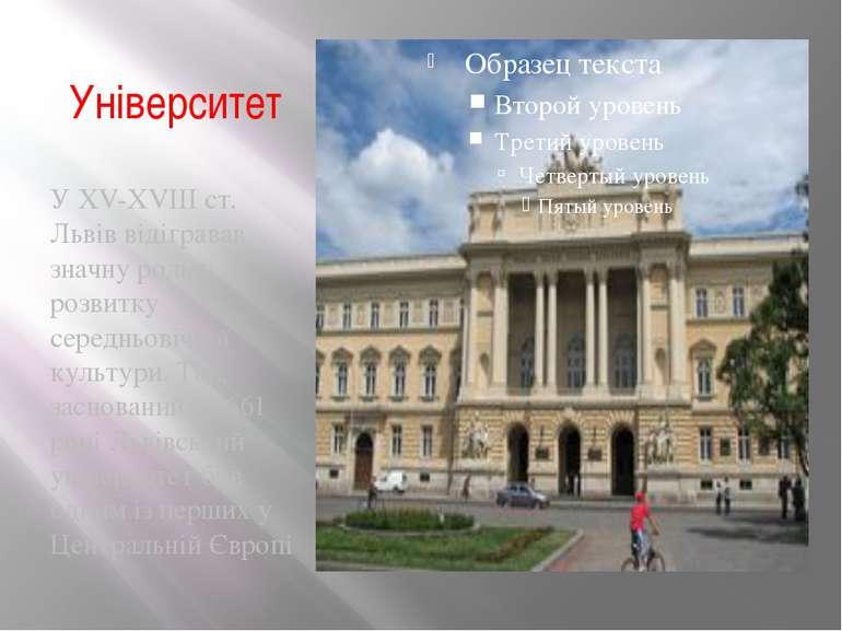 Університет У XV-XVIII ст. Львів відігравав значну роль у розвитку середньові...