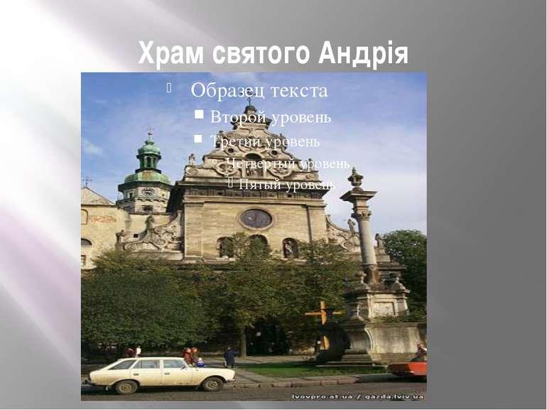 Храм святого Андрія