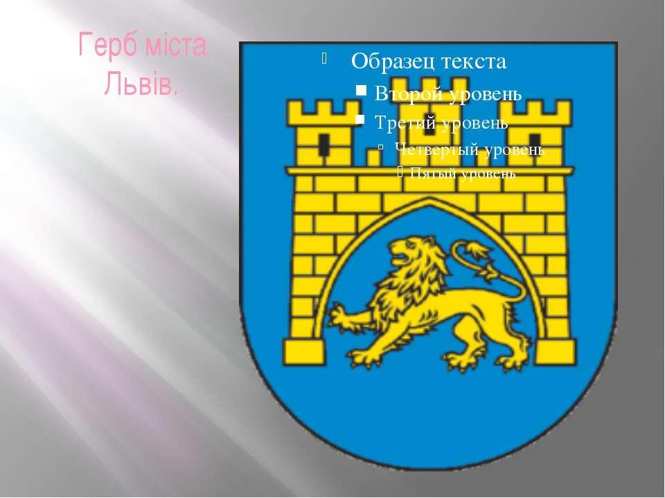 Герб міста Львів.