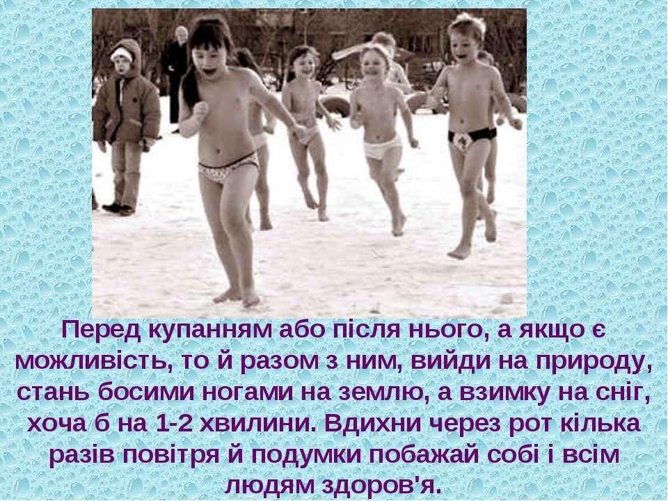 Перед купанням або після нього, а якщо є можливість, то й разом з ним, вийди ...