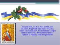 """На запитання, хто була його найбільшим коханням, Піддубний відповідав: """"Украї..."""