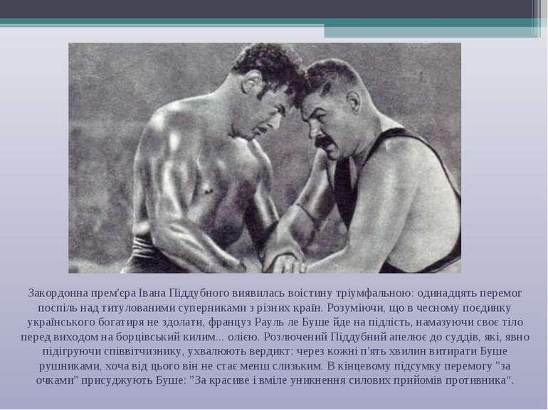 Закордонна прем'єра Івана Піддубного виявилась воістину тріумфальною: одинадц...