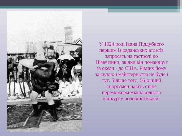 У 1924 році Івана Піддубного першим із радянських атлетів запросять на гастро...