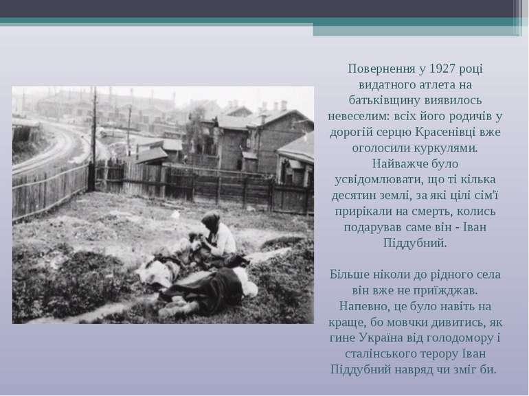 Повернення у 1927 році видатного атлета на батьківщину виявилось невеселим: в...