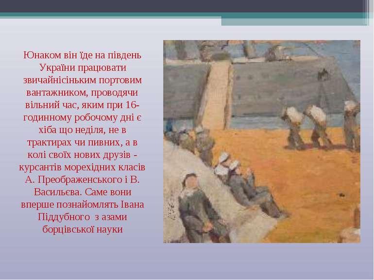 Юнаком він їде на південь України працювати звичайнісіньким портовим вантажни...