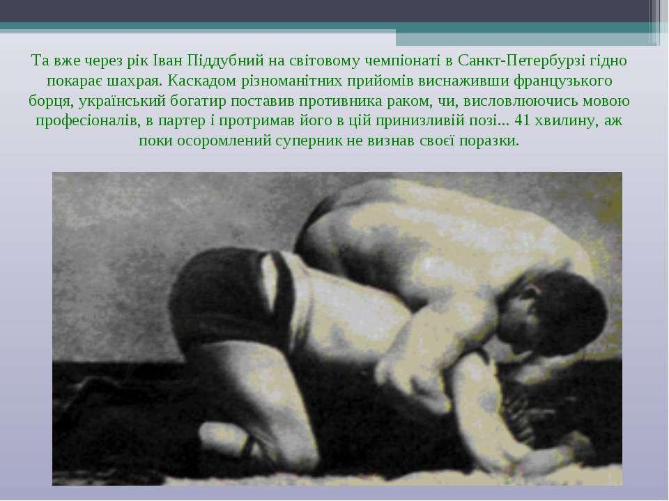 Та вже через рік Іван Піддубний на світовому чемпіонаті в Санкт-Петербурзі гі...