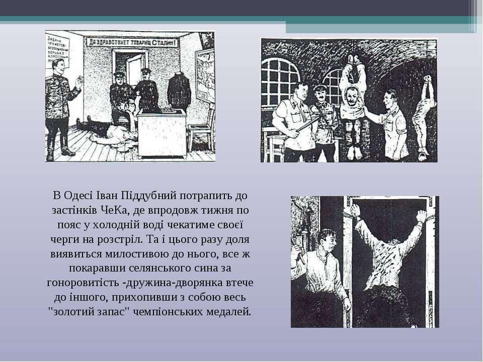 В Одесі Іван Піддубний потрапить до застінків ЧеКа, де впродовж тижня по пояс...